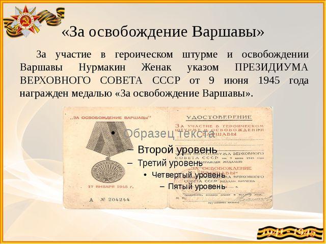 «За освобождение Варшавы» За участие в героическом штурме и освобождении Вар...