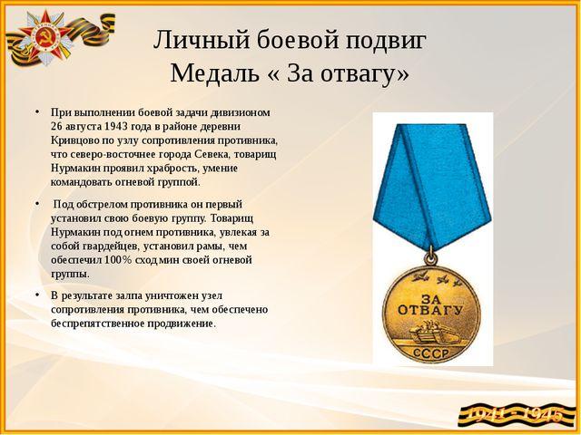 Личный боевой подвиг Медаль « За отвагу» При выполнении боевой задачи дивизио...