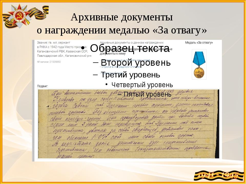 Архивные документы о награждении медалью «За отвагу»