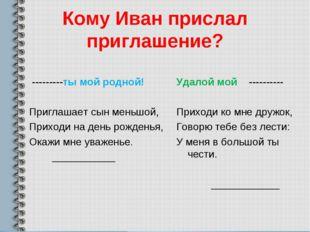 Кому Иван прислал приглашение? ---------ты мой родной! Приглашает сын меньшой