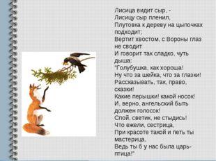 Лисица видит сыр, - Лисицу сыр пленил, Плутовка к дереву на цыпочках подходи