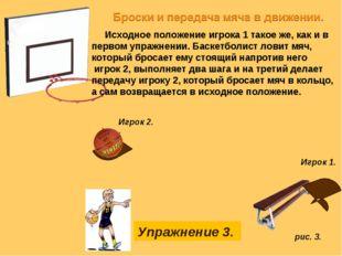 рис. 3. Упражнение 3. Исходное положение игрока 1 такое же, как и в первом уп