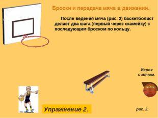 рис. 2. Упражнение 2. После ведения мяча (рис. 2) баскетболист делает два шаг