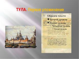 ТУЛА. Первое упоминание: В Никоновской летописи Город существует с 12 века Пе