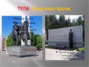 ТУЛА. Памятники героям. Жители города самоотверженно сражались на полях боёв
