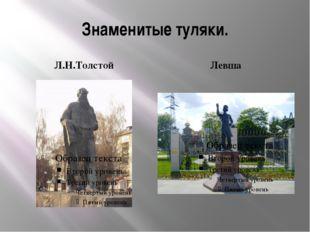 Знаменитые туляки. Л.Н.Толстой Левша Славиться город людьми. Л.Н.Толстой наиб