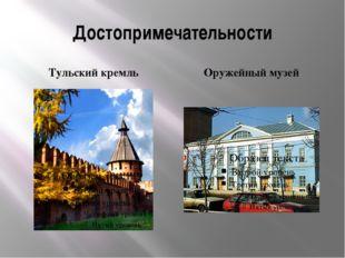 Достопримечательности Тульский кремль Оружейный музей Если вы когда-нибудь по