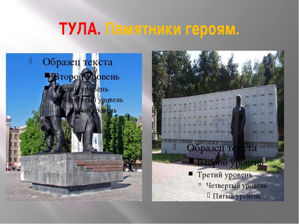 ТУЛА. Памятники героям. Жители города самоотверженно сражались на полях боёв...