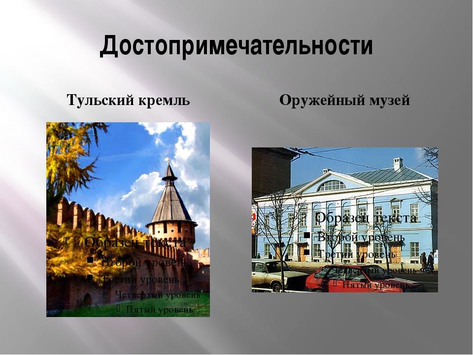 Достопримечательности Тульский кремль Оружейный музей Если вы когда-нибудь по...