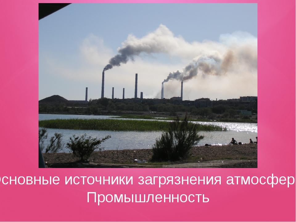 Основные источники загрязнения атмосферы Промышленность