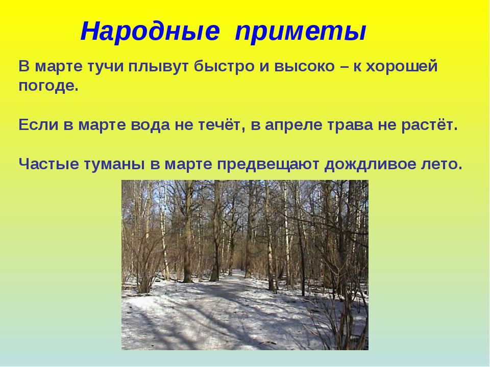 Народные приметы В марте тучи плывут быстро и высоко – к хорошей погоде. Есл...