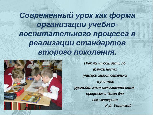 Современный урок как форма организации учебно-воспитательного процесса в реал...