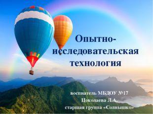 Опытно-исследовательская технология воспиатель МБДОУ №17 Цоколаева Л.А. старш