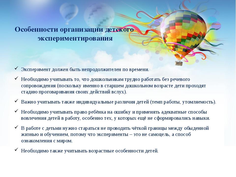 Особенности организации детского экспериментирования Эксперимент должен быть...