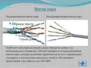Медный кабель «ВИТАЯ ПАРА». Назначение и характеристики ОБЩИЕ ПОЛОЖЕНИЯ И КЛА