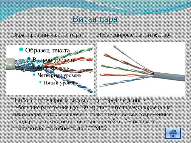 Медный кабель «ВИТАЯ ПАРА». Назначение и характеристики ОБЩИЕ ПОЛОЖЕНИЯ И КЛА...