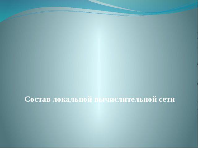 Состав оборудования локальной сети Фрагмент вычислительной сети ( рисунок ) в...