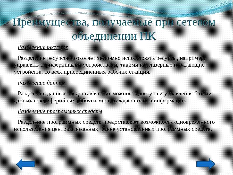 Преимущества, получаемые при сетевом объединении ПК Разделение ресурсов Разде...