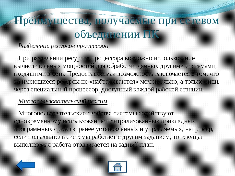 Преимущества, получаемые при сетевом объединении ПК Разделение ресурсов проце...