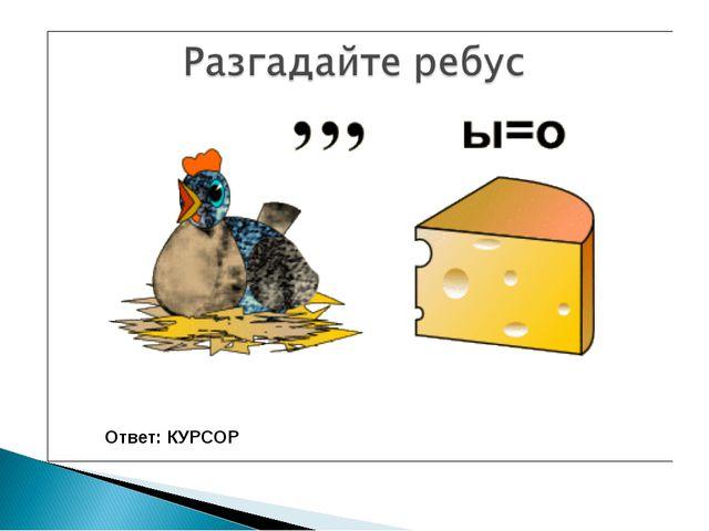 Ответ: КУРСОР