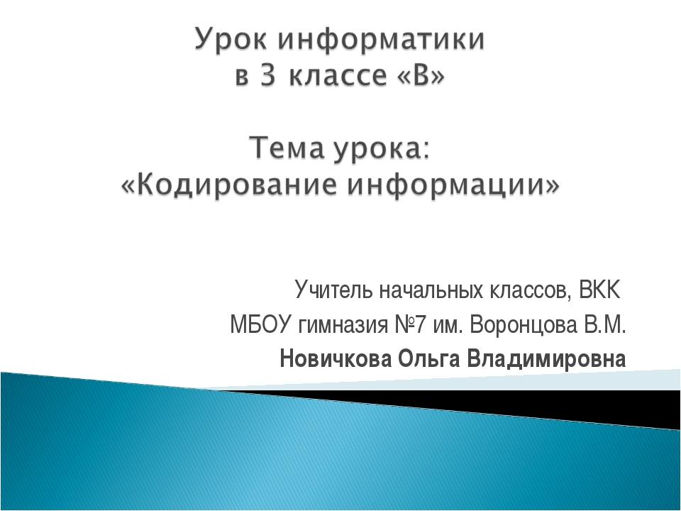 Учитель начальных классов, ВКК МБОУ гимназия №7 им. Воронцова В.М. Новичкова...