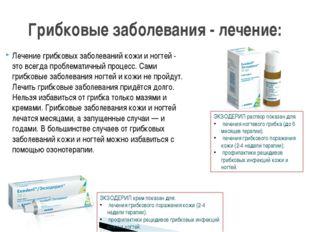 Лечение грибковых заболеваний кожи и ногтей - это всегда проблематичный проце