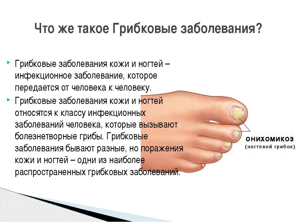 Что же такое Грибковые заболевания? Грибковые заболевания кожи и ногтей – инф...