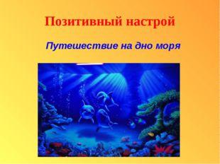 Позитивный настрой Путешествие на дно моря