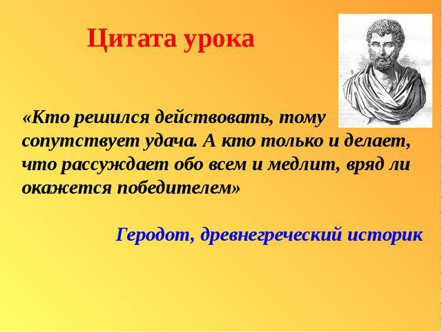 Цитата урока «Кто решился действовать, тому сопутствует удача. А кто только...