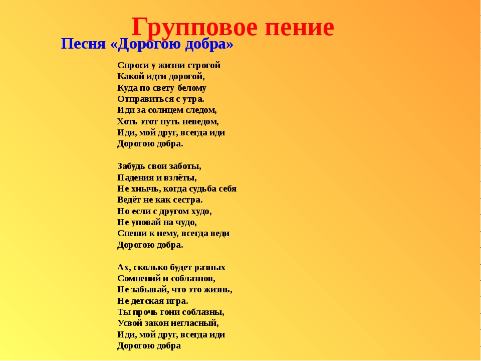 Групповое пение Песня «Дорогою добра» Спроси у жизни строгой Какой идти дорог...