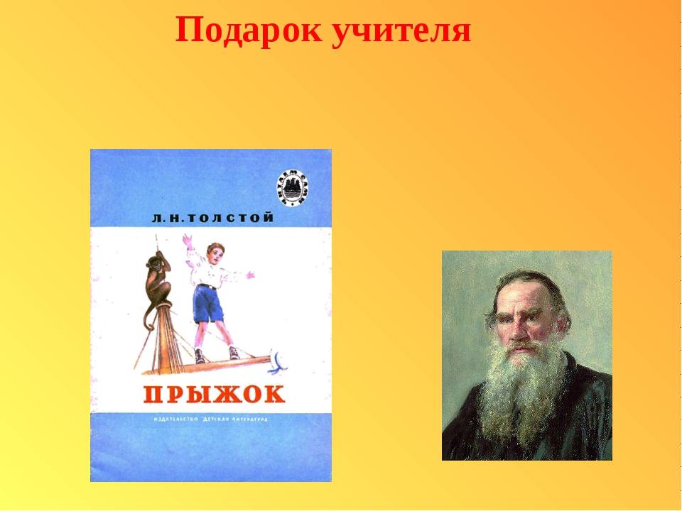 Подарок учителя