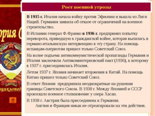 Рост военной угрозы В 1935 г. Италия начала войну против Эфиопии и вышла из Л