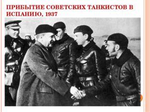 ПРИБЫТИЕ СОВЕТСКИХ ТАНКИСТОВ В ИСПАНИЮ, 1937