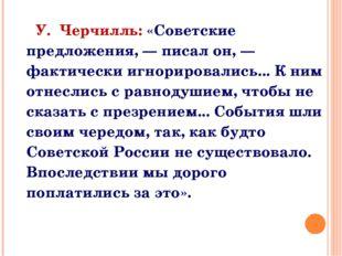У. Черчилль: «Советские предложения, — писал он, — фактически игнорировались