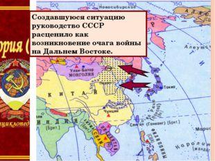 Создавшуюся ситуацию руководство СССР расценило как возникновение очага войны
