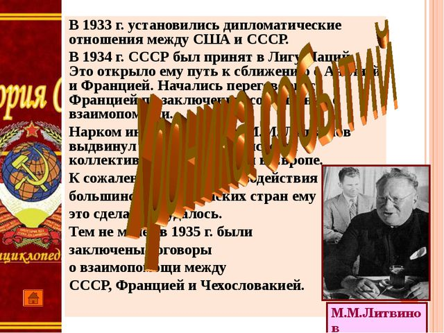 В 1933 г. установились дипломатические отношения между США и СССР. В 1934 г....