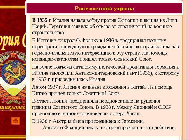 Рост военной угрозы В 1935 г. Италия начала войну против Эфиопии и вышла из Л...