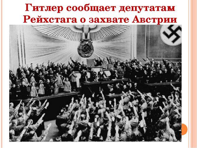 Гитлер сообщает депутатам Рейхстага о захвате Австрии