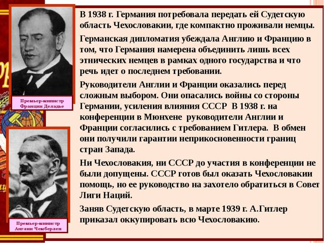 В 1938 г. Германия потребовала передать ей Судетскую область Чехословакии, гд...