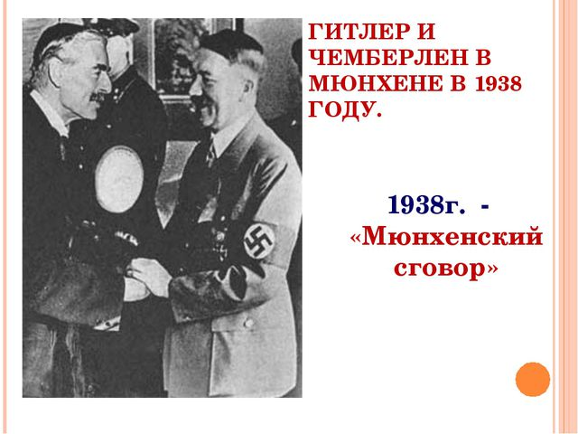 ГИТЛЕР И ЧЕМБЕРЛЕН В МЮНХЕНЕ В 1938 ГОДУ. 1938г. - «Мюнхенский сговор»