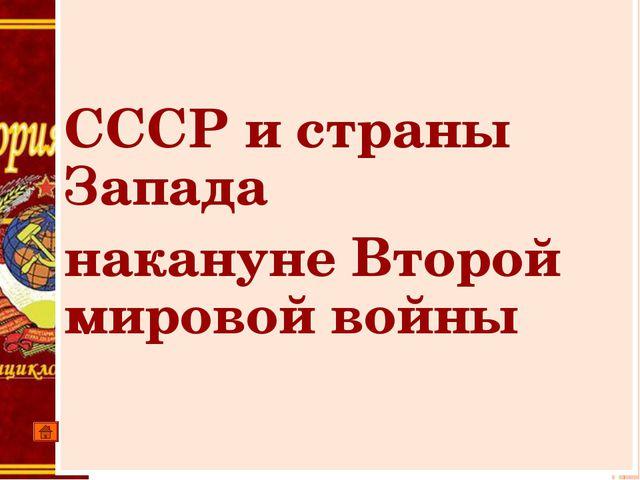 СССР и страны Запада накануне Второй мировой войны