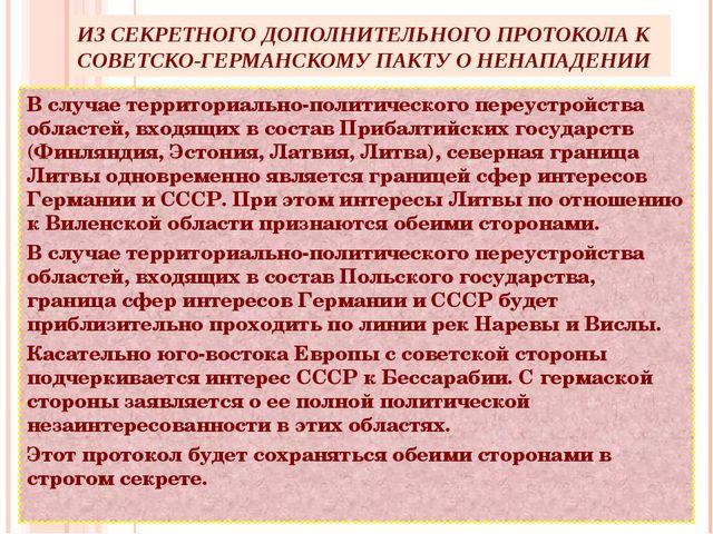 ИЗ СЕКРЕТНОГО ДОПОЛНИТЕЛЬНОГО ПРОТОКОЛА К СОВЕТСКО-ГЕРМАНСКОМУ ПАКТУ О НЕНАПА...