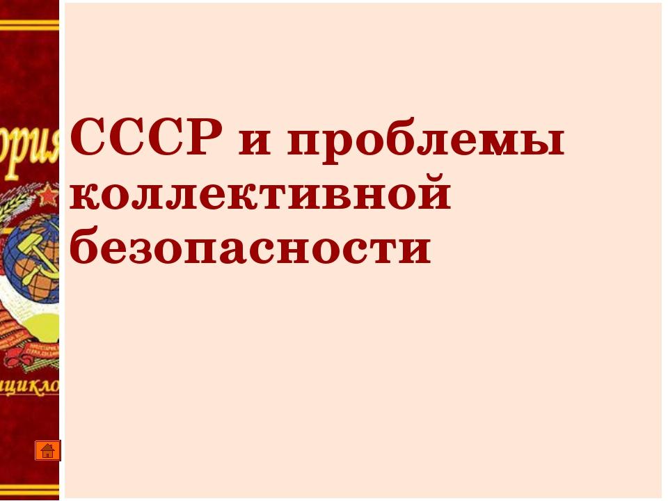 СССР и проблемы коллективной безопасности