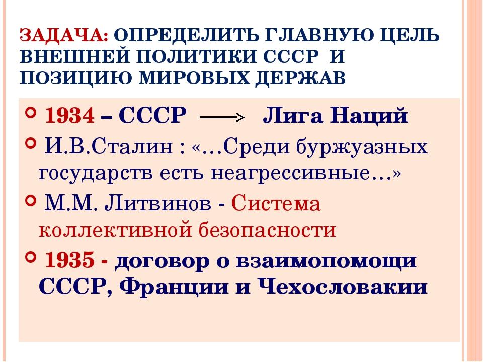 ЗАДАЧА: ОПРЕДЕЛИТЬ ГЛАВНУЮ ЦЕЛЬ ВНЕШНЕЙ ПОЛИТИКИ СССР И ПОЗИЦИЮ МИРОВЫХ ДЕРЖ...
