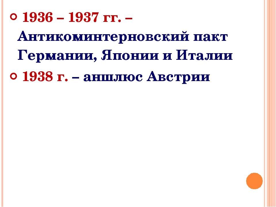 1936 – 1937 гг. – Антикоминтерновский пакт Германии, Японии и Италии 1938 г....