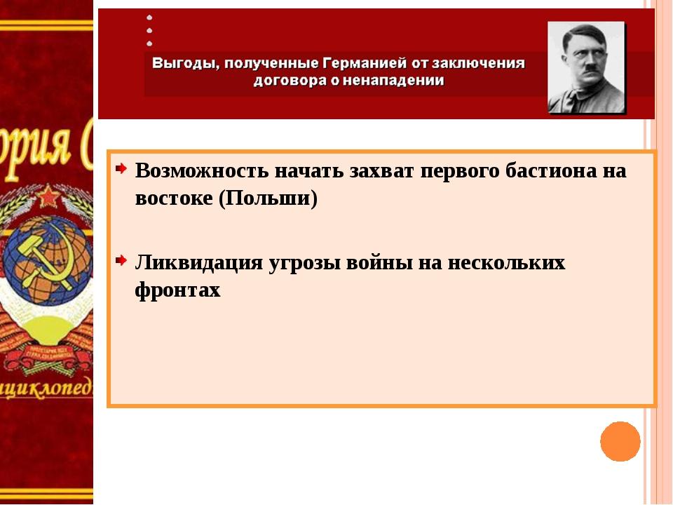 Возможность начать захват первого бастиона на востоке (Польши) Ликвидация угр...