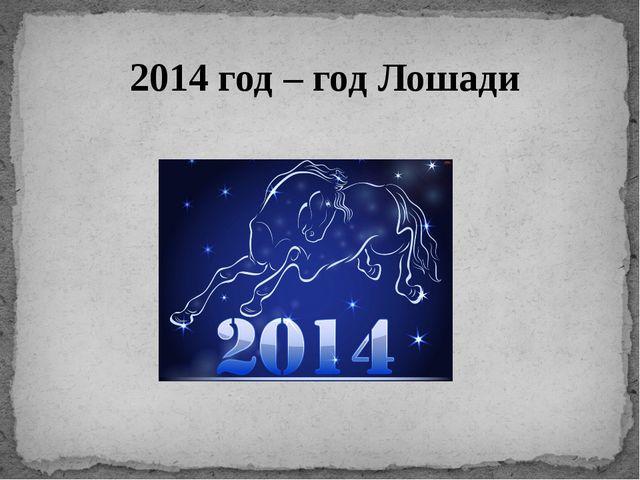 2014 год – год Лошади