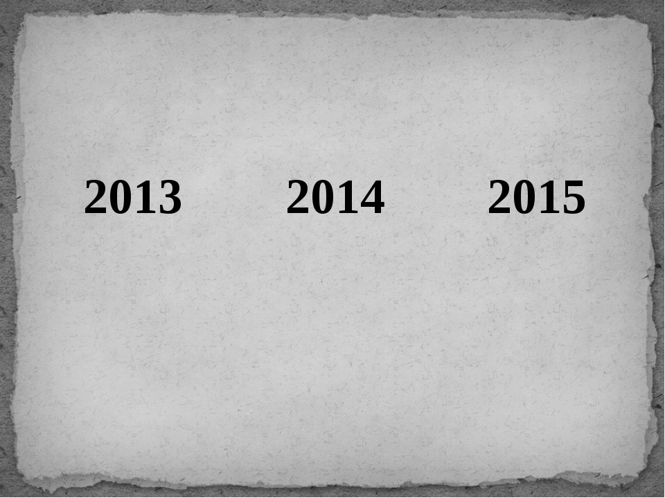 2013 2014 2015