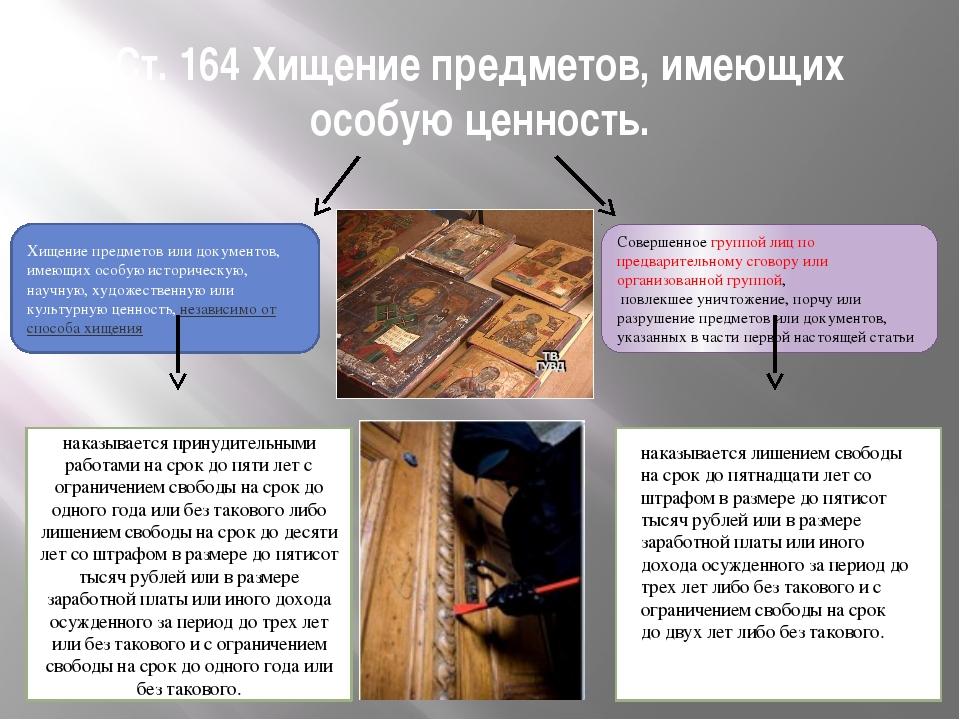 Ст. 164 Хищение предметов, имеющих особую ценность. Хищение предметов или док...