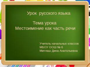Тема урока Местоимение как часть речи Урок русского языка Учитель начальных к